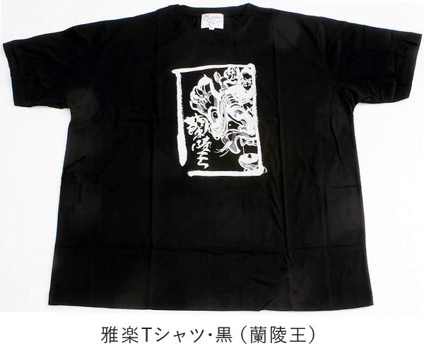 雅楽Tシャツ・黒(蘭陵王)
