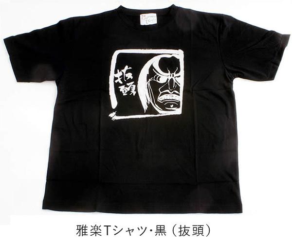 雅楽Tシャツ・黒(抜頭)
