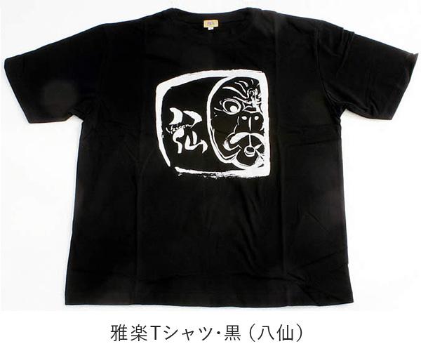雅楽Tシャツ・黒(八仙)