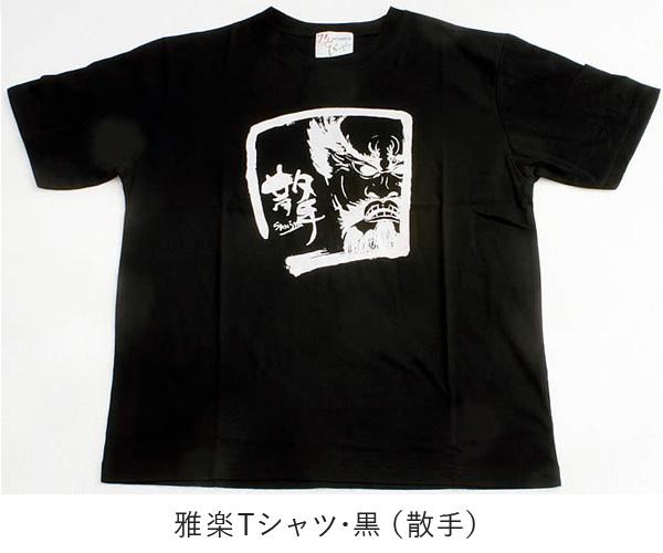 雅楽Tシャツ・黒(散手)