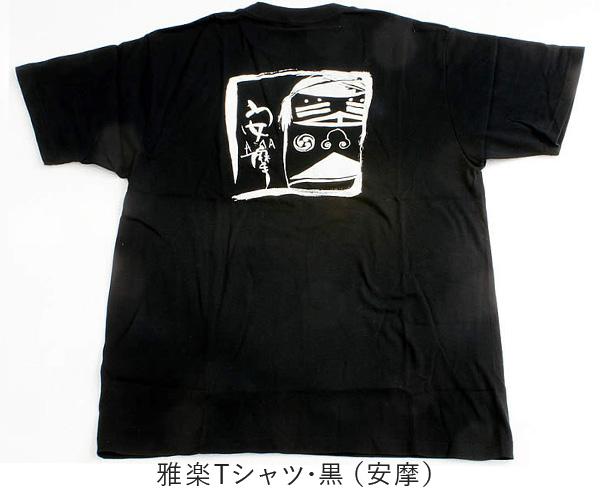 雅楽Tシャツ・黒(安摩)