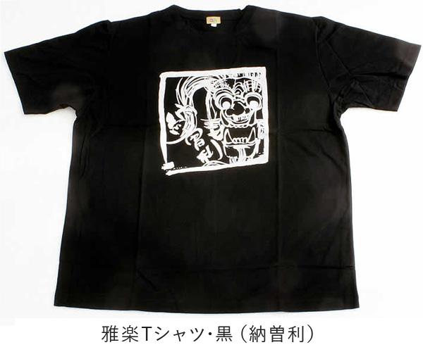 雅楽Tシャツ・黒(納曽利)