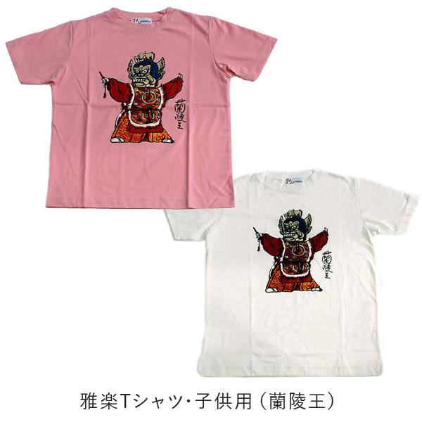 雅楽Tシャツ・子供用(蘭陵王)