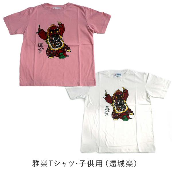 雅楽Tシャツ・子供用(還城楽)