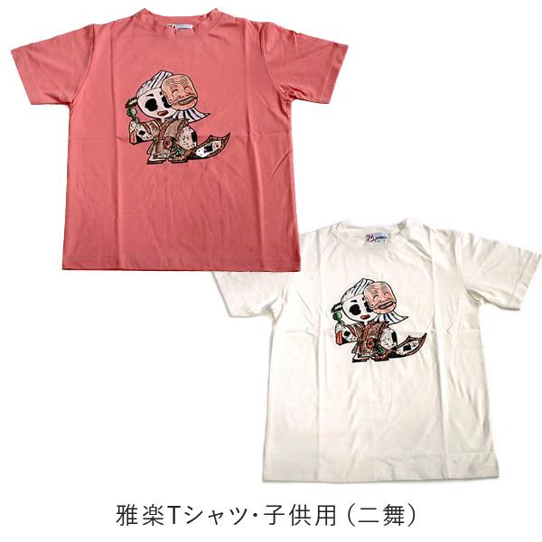 雅楽Tシャツ・子供用(二舞)