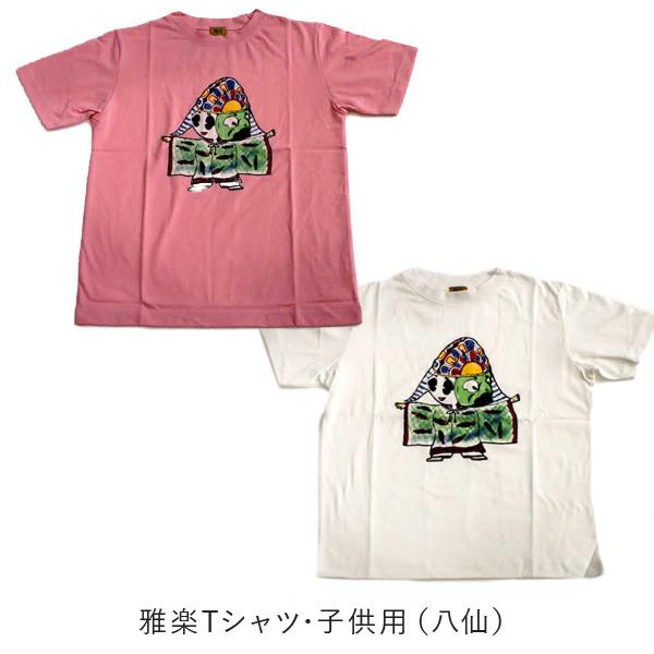 雅楽Tシャツ・子供用(八仙)