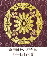 亀甲地紋小豆色地 金十四菊と葉