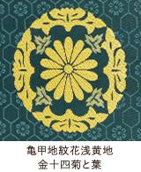 亀甲地紋花浅黄地 金十四菊と葉