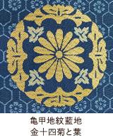 亀甲地紋藍地 金十四菊と葉