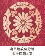亀甲地紋蘇芳地金十四菊と葉