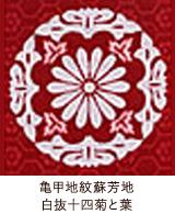 亀甲地紋蘇芳地白抜十四菊と葉