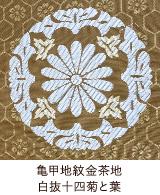 亀甲地紋金茶地白抜十四菊と葉