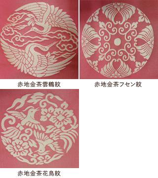 赤地金茶雲鶴紋・赤地金茶フセン紋・赤地金茶花鳥紋