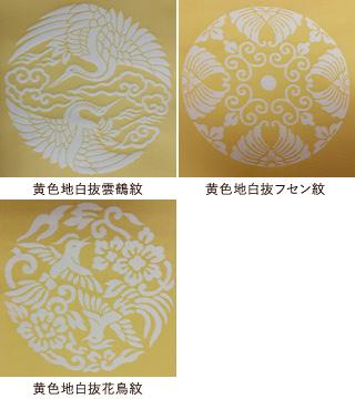 黄色地白抜雲鶴紋・黄色地白抜フセン紋・黄色地白抜花鳥紋